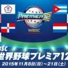 世界野球プレミア12の日程・出場国・侍ジャパンメンバーを紹介!