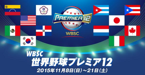 世界野球プレミア12