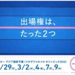 女子サッカーリオ五輪アジア最終予選・なでしこジャパンメンバーも紹介!