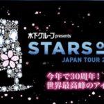 スターズ・オン・アイス2016の開催日程・出演者・テレビ放送予定を紹介!