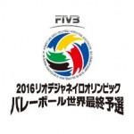 男子バレーリオ五輪世界最終予選の試合日程・出場国・テレビ放送予定・日本代表メンバー